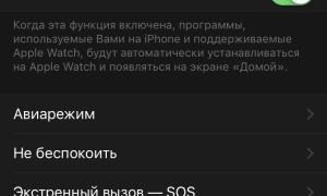 Как правильно провести обновление Apple Watch