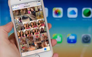 Выгружаем фотографии из iCloud в iPhone