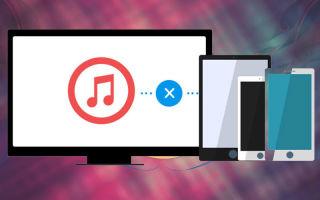 iTunes не видит iPhone — причины и решение