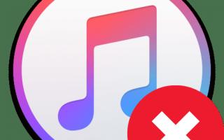 Как устранить ошибку 1671 в iTunes