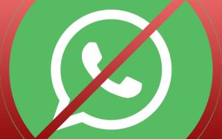 Блокируем нежелательных лиц в WhatsApp