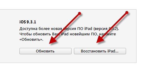 Восстановить в iTunes