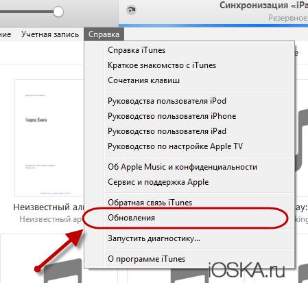 Обновление программы iTunes