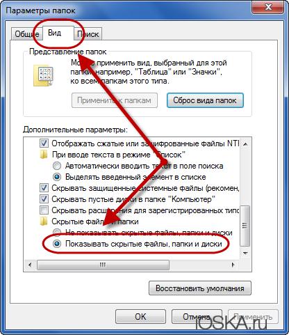 Отображать скрытые файлы и папки