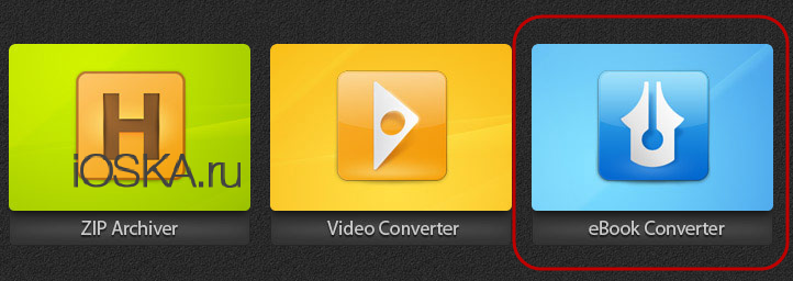 Загрузка Hamster Free EbookConverter