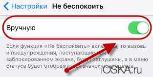 Активация режима не беспокоить на iPhone