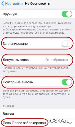 Настройка режима не беспокоить на iPhone
