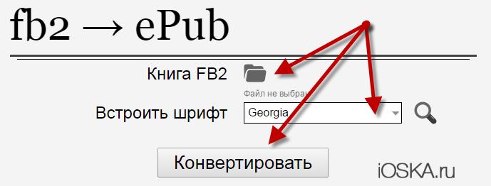 Онлайн конвертер FB2 в ePub