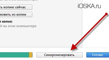 Синхронизация устройства в iTunes