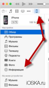 iPhone в iTunes