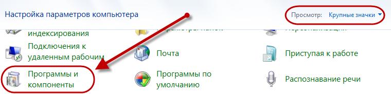 Программы и компоненты в Windows