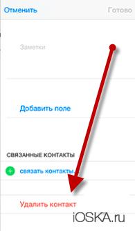 Удалить контакт в iPhone
