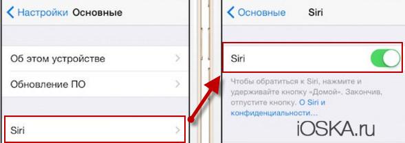 Активация Siri