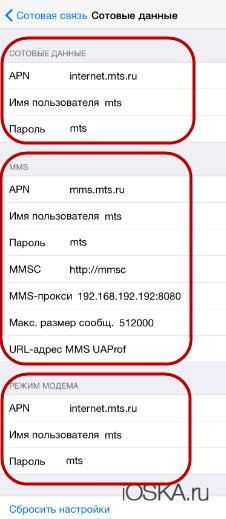 Пример настроек ММС для МТС на айфоне