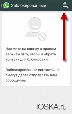 Блокировка в WhatsApp