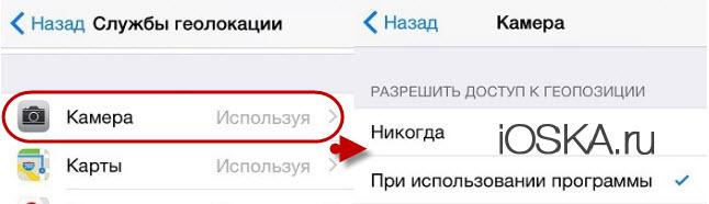 Включение геолокации в приложении на iPhone