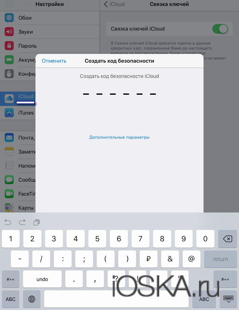 Настройка паролей