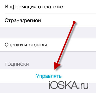 Управление подписками Apple ID