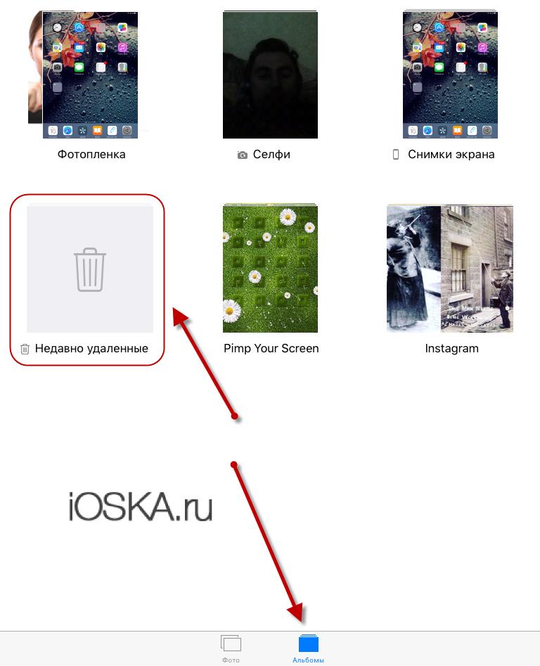 Недавно удаленные фото на iPhone и iPad