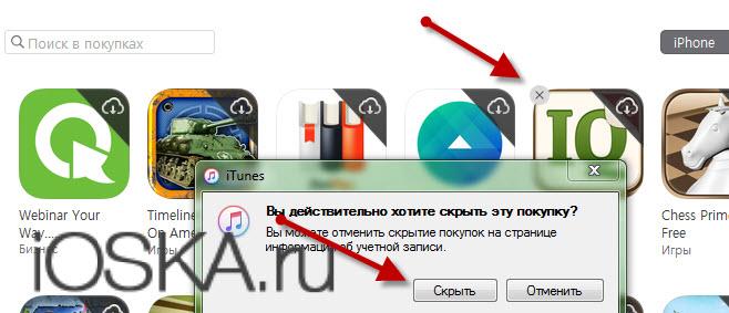 Удаление покупки в iTunes
