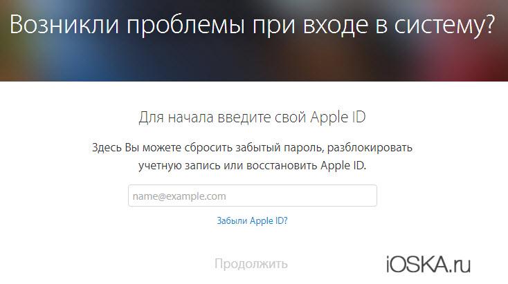 Восстановление доступа iCloud