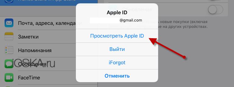 Как сменить магазин/странц в App Store
