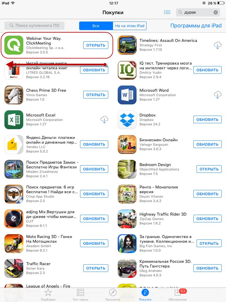 Покупки AppStore