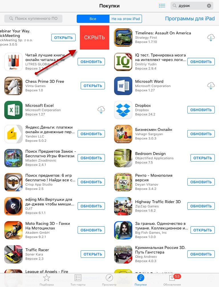 Удаление покупки AppStore