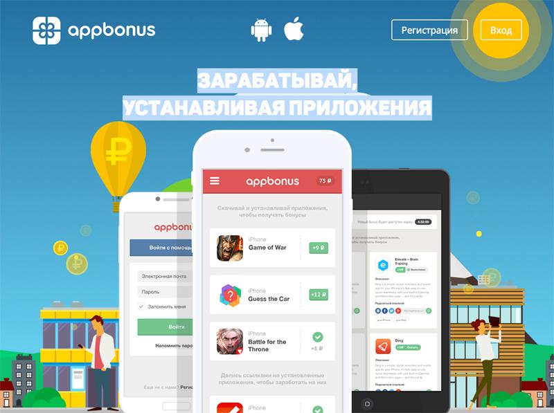 Appbonus.ru