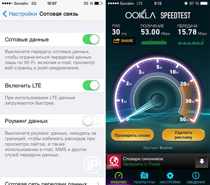 LTE Билайн