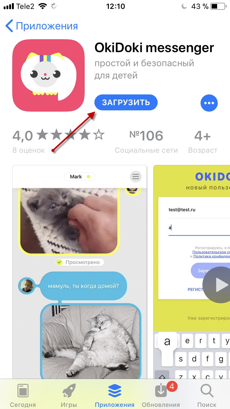Скачивание приложения из AppStore