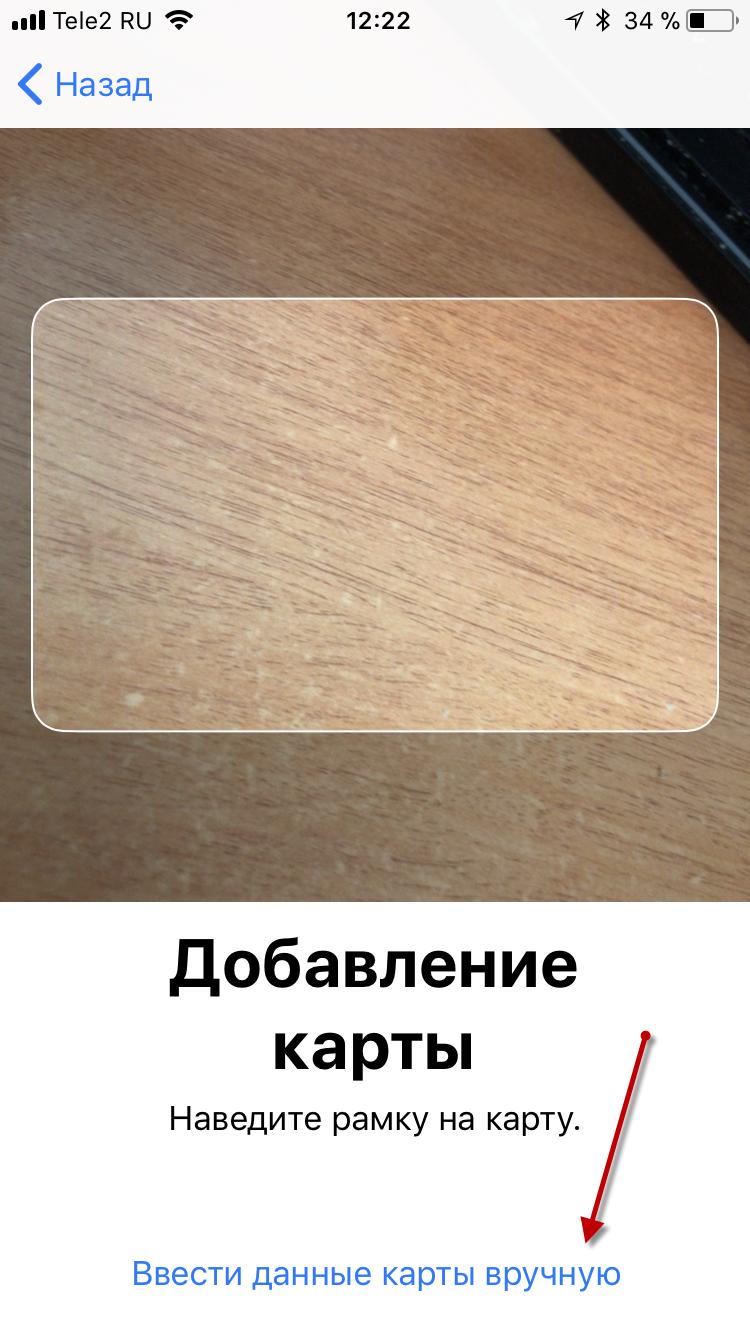 Как пользоваться Apple Pay на iPhone