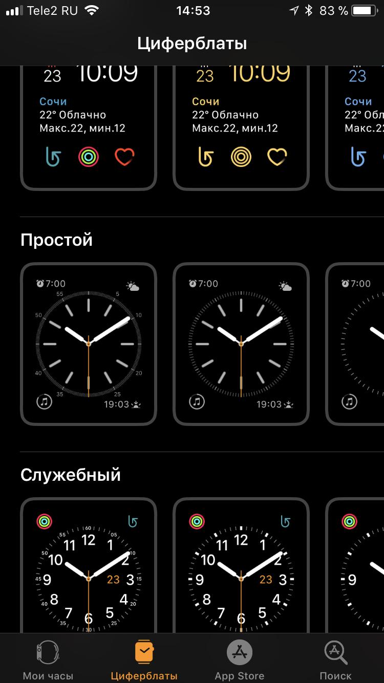 Добавить циферблаты в Apple Watch