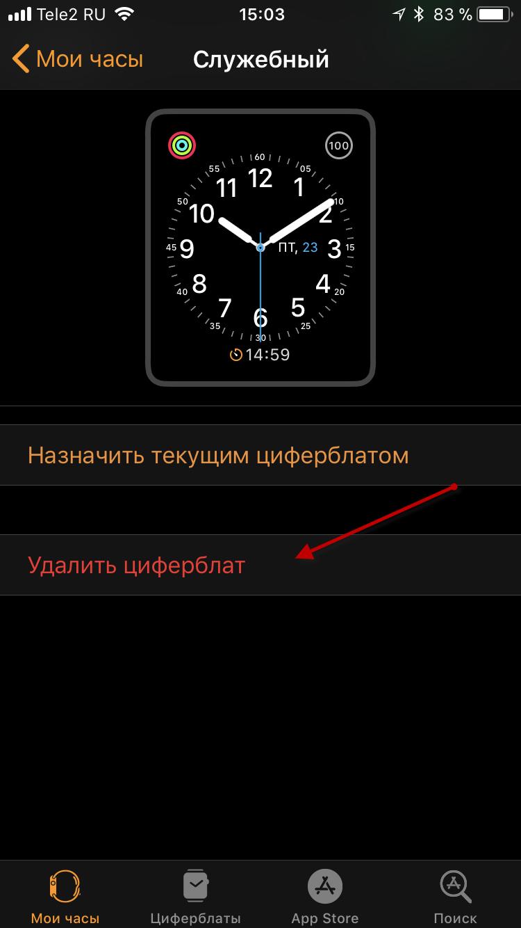 Удалить циферблат Apple Watch