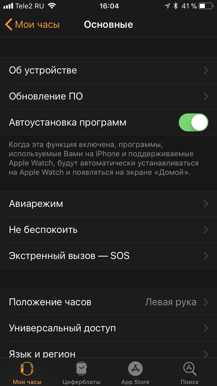Связь между iPhone и Apple Watch