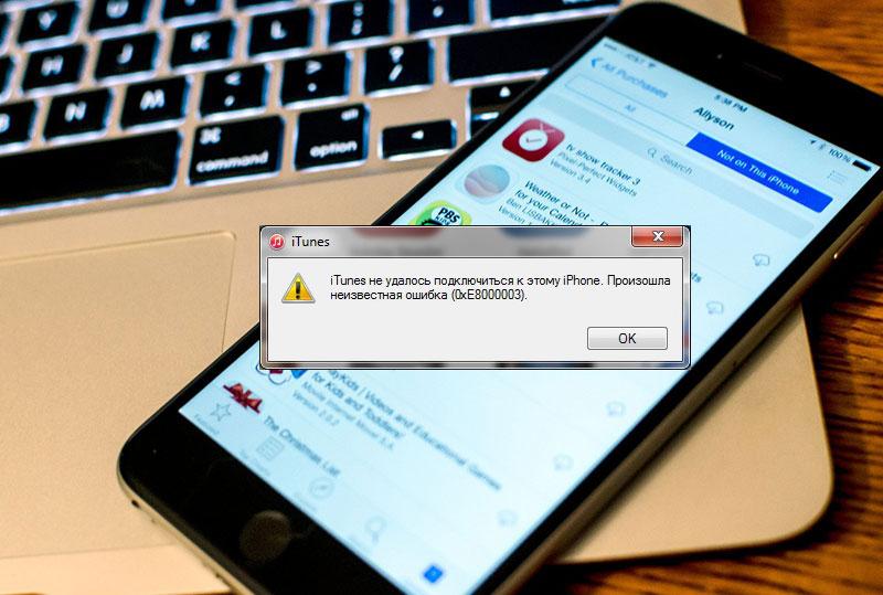 iTunes не удалось подключиться к этому iPhone 0xe8000015