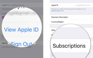 Как найти подписки в айфоне