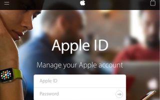 Apple ID деактивирован в целях безопасности: что делать