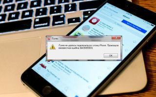 Неизвестная 0xe8000015 ошибка при подключении к iTunes