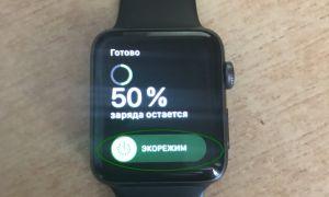 Активируем и отключаем эконом режим (Power Reserve ) на Apple Watch