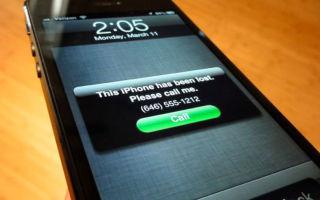 Как найти айфон, если его украли, но функция «найди айфон» не включена